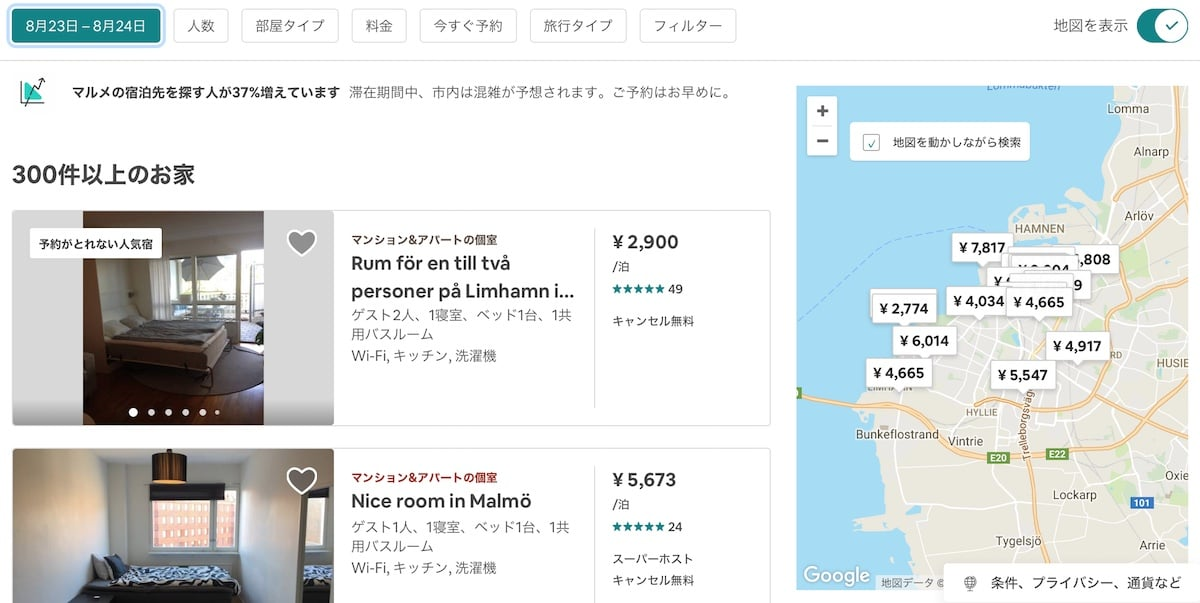 Airbnb how to use