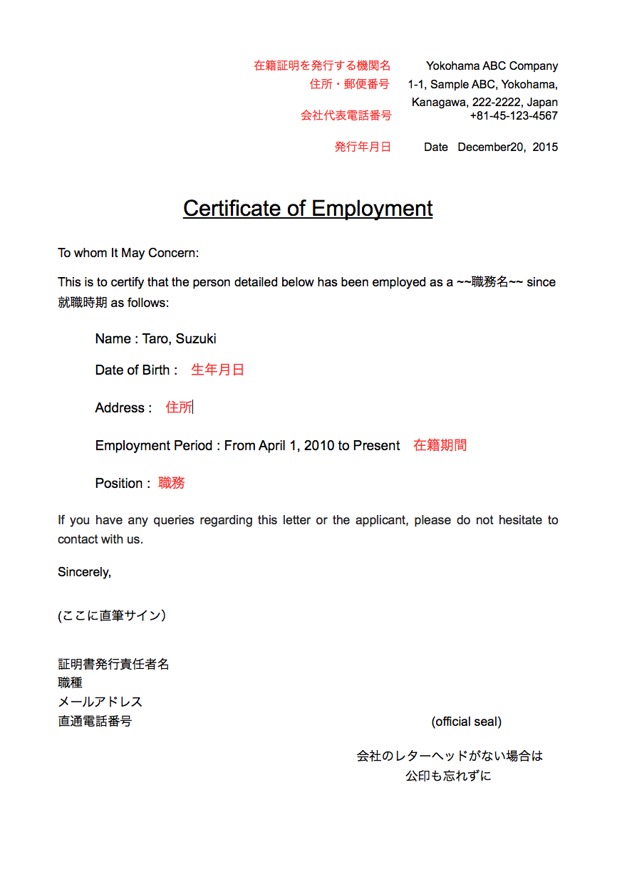 certificate of employment 英文在籍証明