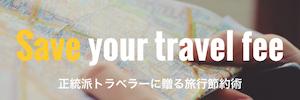 旅行節約術