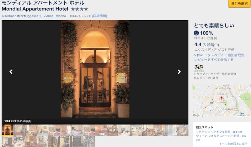ウィーンホテル