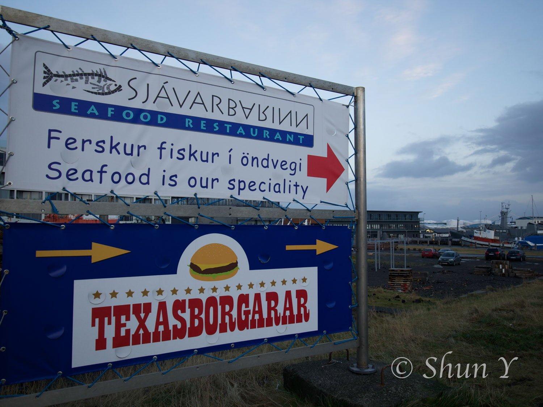 アイスランド伝統料理