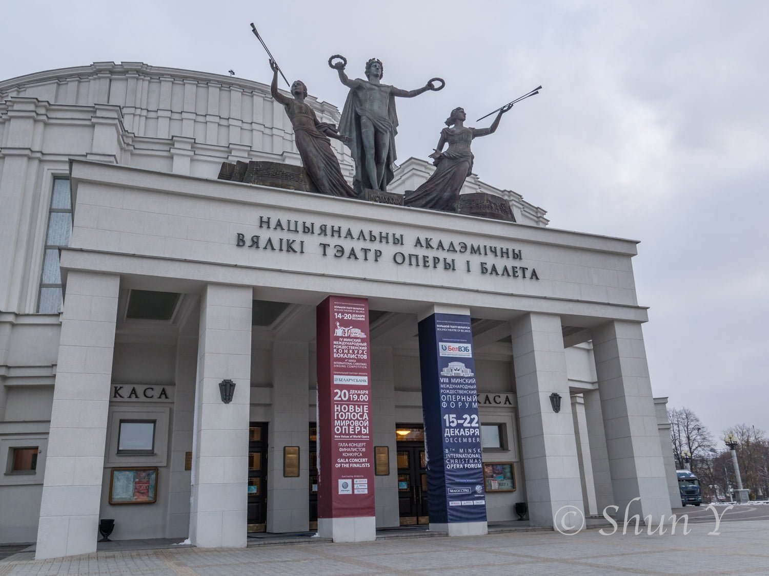 National Academic Bolshoi Opera and Ballet Theatre