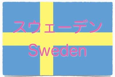 スウェーデン観光特集