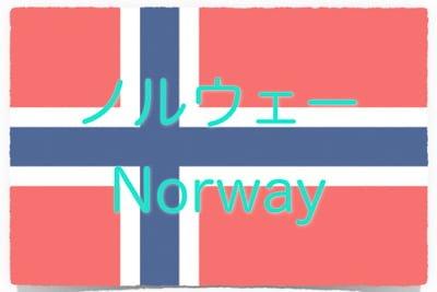 ノルウェー観光特集