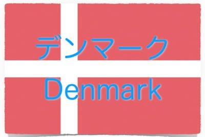 デンマーク観光特集