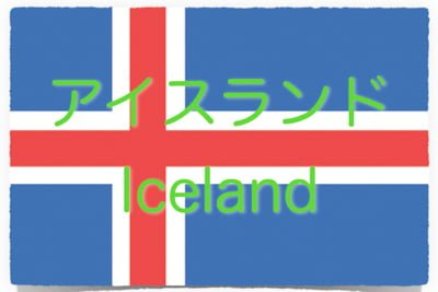 アイスランド観光特集