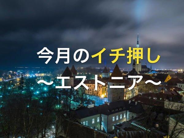 エストニア旅行特集