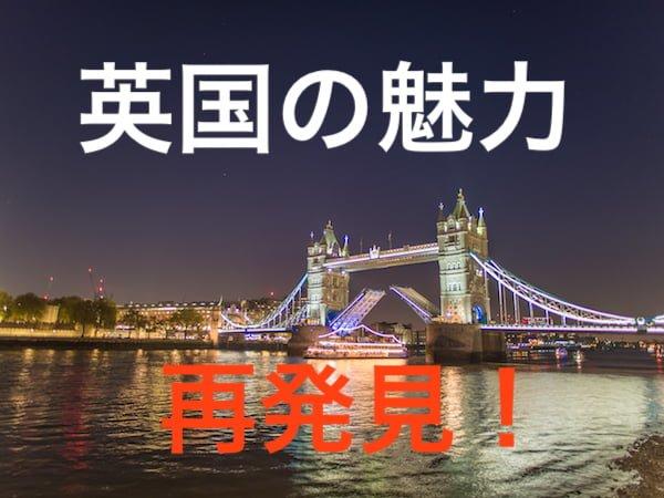 英国の魅力再発見